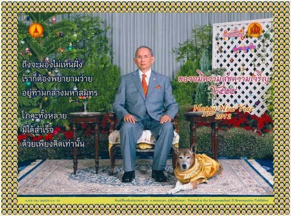 สคส 2555 ในหลวง พระราชทาน