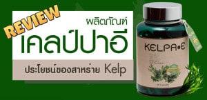 kelpreview23
