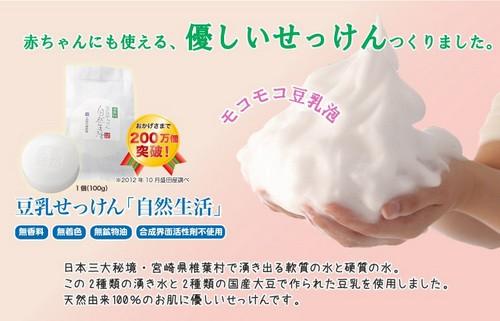 ริวิว สบู่เต้าหู้โมริตะ tofu-moritaya