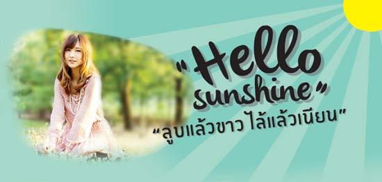 ครีมกันแดดบำรุงผิว Hello Sunshine