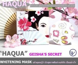 geisha ครีมมาส์กหน้าขี้นกไนติงเกล