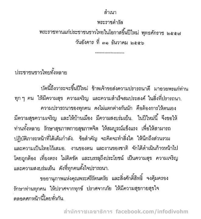 สำเนา พระราชดำรัส พระราชทานแก่ประชาชนชาวไทยในโอกาสขึ้นปีใหม่ พุทธศักราช ๒๕๕๗