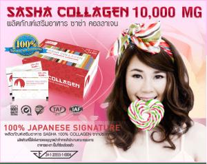 sasha_collagen-10000-pantip