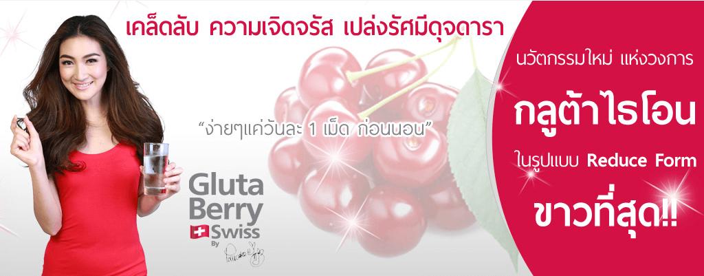 Gluta Berry Swiss by pancake กลูต้าเบอร์รี่สวิต