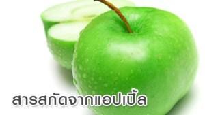 stem cell apple
