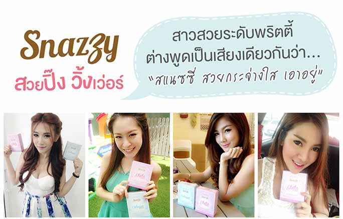 snazzy gluta collagen pantip