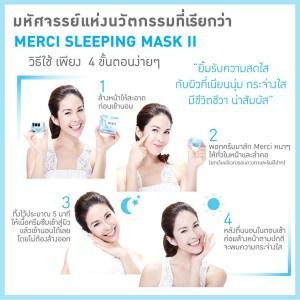 ครีม Merci Skincare Sleeping Mask II