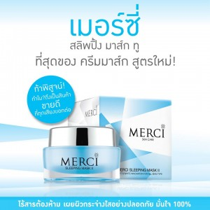 ครีม Merci Skincare Sleeping Mask II