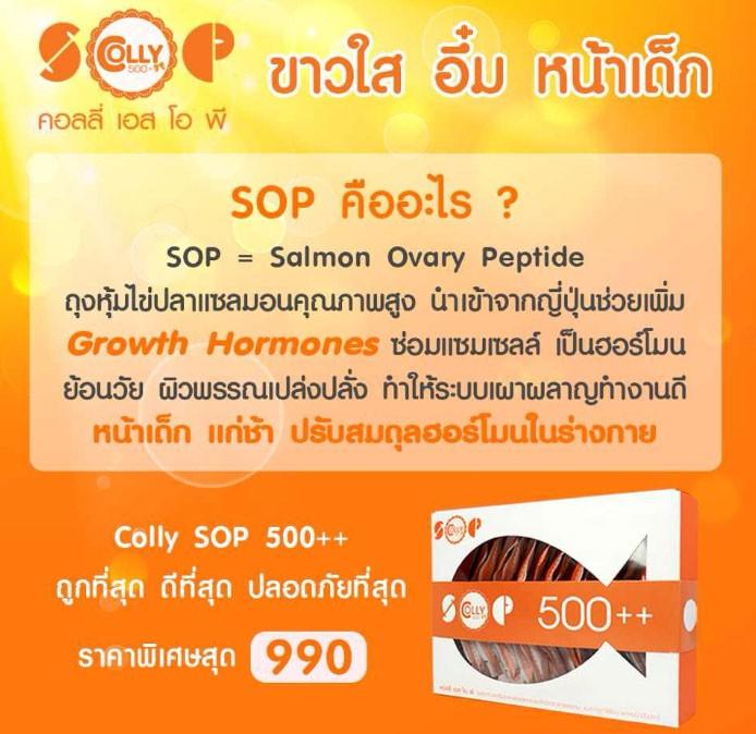 Colly SOP 500 คอลลี่ เอสโอพี Salmon Placenta รกปลาแซลมอน รกปลาเด้ง