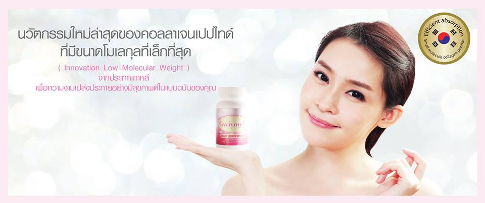 Gwiyomi Collagen