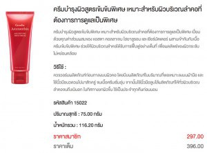 แอสตาแซนธิน เอจ-ดีไฟอิ้ง เนค ครีม (Astaxanthin Age Defying Neck Cream)