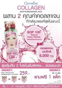 giffarine double maxx collagen sop