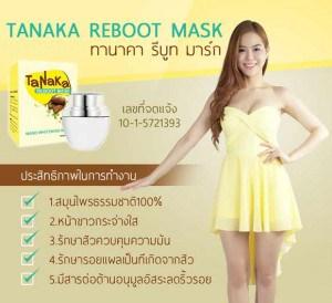 tanaka-reboot-mask