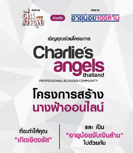 charlies angle thailand นางฟ้าออนไลน์