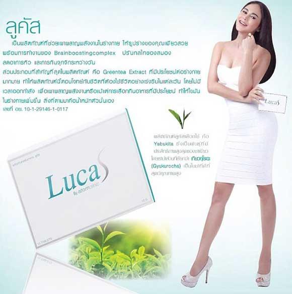 lucas by atom