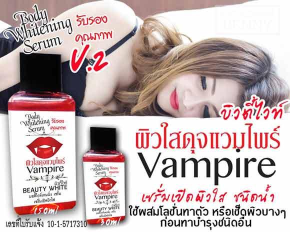 รีวิว หัวเชื้อแวมไพร์ vampire