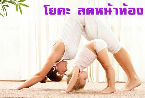 yoga ลดหน้าท้อง