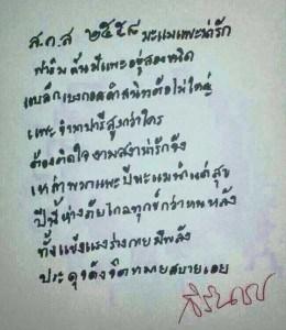สคส ปีใหม่ พระราชทาน 2558 สมเด็จพระเทพฯ
