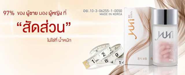 ยูริ Yuri by Seoul Secret มีสรรพคุณ ทำงาน ดักจับไขมัน อย่างไร