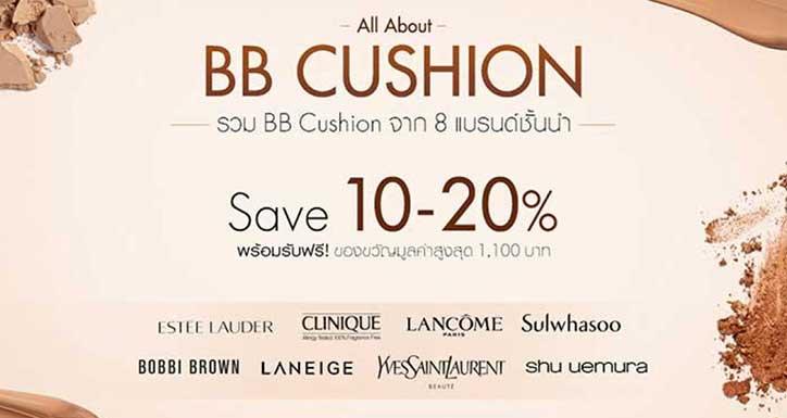cushion ราคา pantip