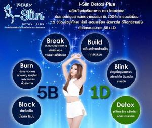 อาหารเสริมลดน้ำหนัก I-Slin Detoxi Plus ดีท๊อกซ์สารพิษ