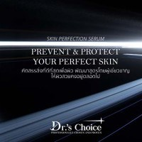 รีวิว dr choice skin perfection serum pantip