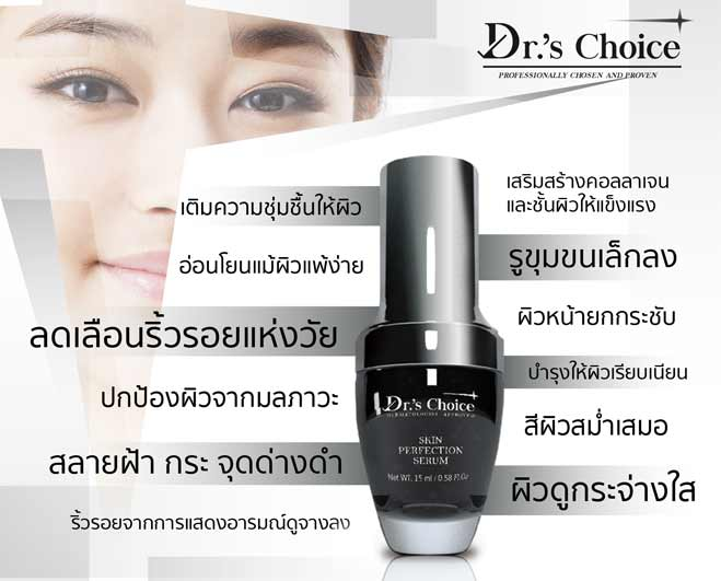 dr_choice_skin_care