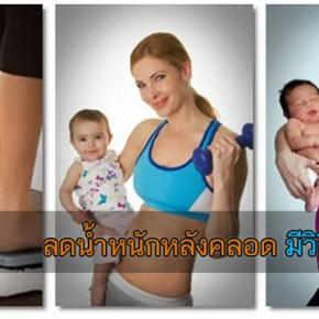 ลดน้ำหนัก หลังท้อง ตั้งครรภ์ หลังคลอด ลดความอ้วน
