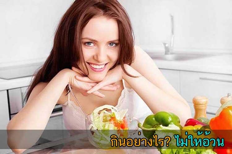 กินอย่างไร ไม่ให้อ้วน