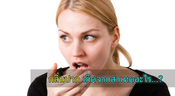 ปากเหม็น กลิ่นปาก เกิดจากสาเหตุอะไร?