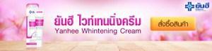 ยันฮี ไวท์เทนนิ่ง ครีม Yanhee Whitening Cream รีวิว