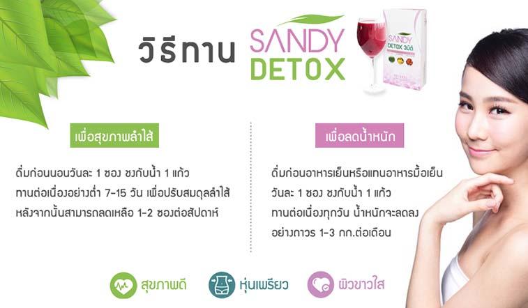 Sandy Detox 3D 3 มิติ ราคา pantip ดีมั้ย