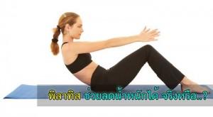 pilates พิลาทิส ลดน้ำหนัก ลดความอ้วน