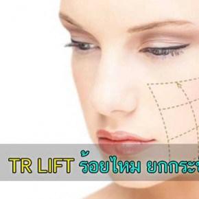 ร้อยไหมยกกระชับหน้า TR Lift ด้วยไหมละลาย