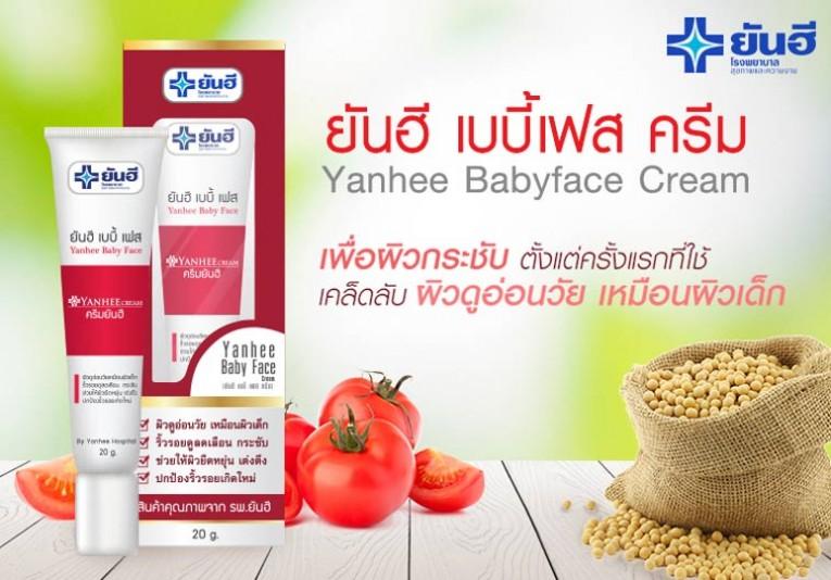 ยันฮีเบบี้เฟสครีม yanhee baby face cream