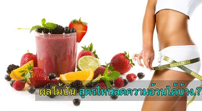 diet smoothie recipes สูตรผลไม้ปั่น ลดความอ้วน