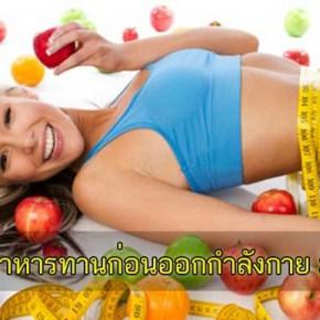 อาหารทานก่อนออกกำลังกาย