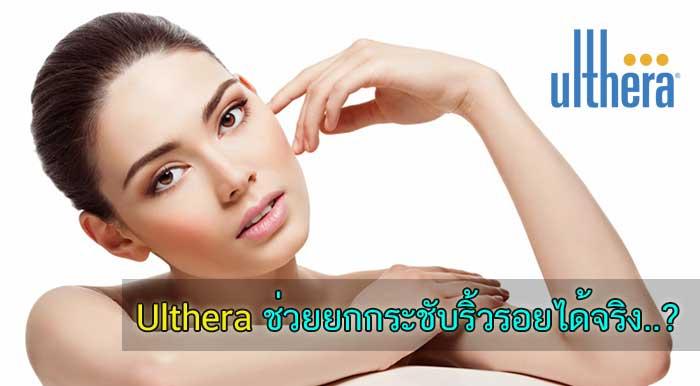 อัลเธอร่า (ulthera) ยกกระชับใบหน้ากำจัดริ้วรอย