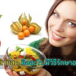 อาหารมีประโยชน์ ถั่วงอก มะเขือเทศ