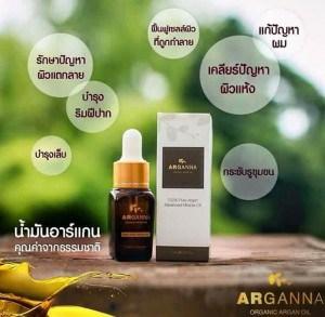 argan oil อาร์แกน น้ำมัน