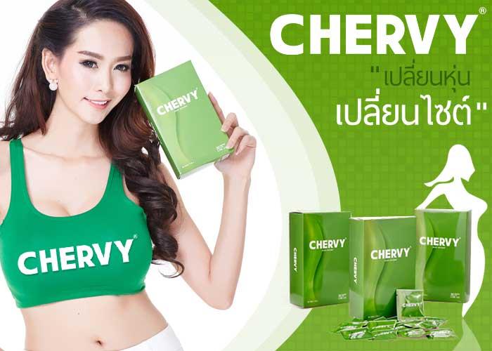CHERVY เชอร์วี่ เป็นผลิตภัณฑ์เสริมอาหาร