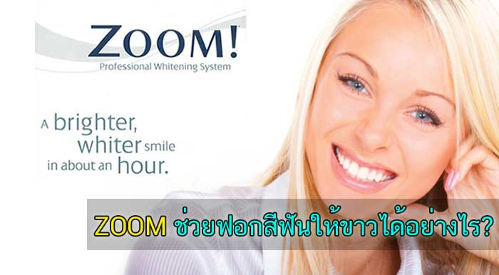 ฟอกฟันขาวเลเซอร์ Zoom ฟอกสีฟัน แก้ปัญหาของสีฟันให้กับมาขาวง่ายๆ
