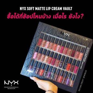 nyx-liquid-suede-lip-vault