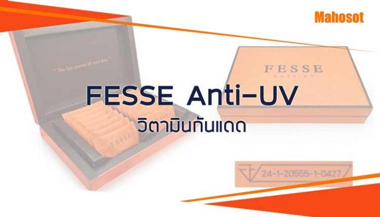 อาหารเสริมแก้ปัญหาผิว FESSE Anti-UV วิตามินกันแดด