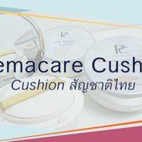 premacare-cushion รับผลิตคูชั่น