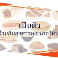 5 อาหาร ที่คนเป็นสิวห้ามกินเด็ดขาด