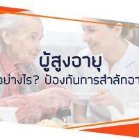 ป้องกันการสำลักอาหารในผู้สูงอายุ