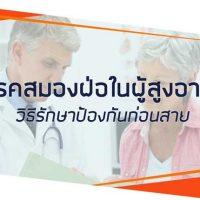 โรคสมองฝ่อในผู้สูงอายุ
