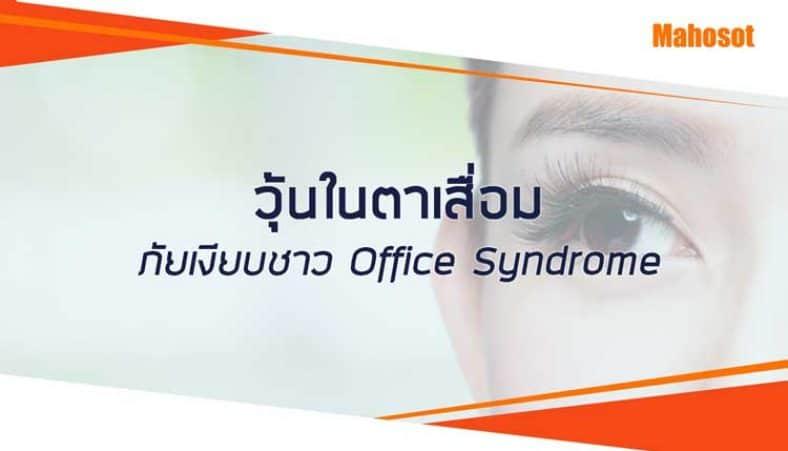 วุ้นในตาเสื่อม ปัญหาวุ้นลูกตาเสื่อมก่อนวัย
