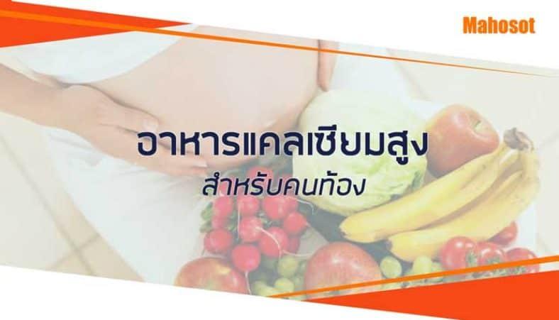 อาหารที่มีแคลเซียมสูงสำหรับคนท้อง